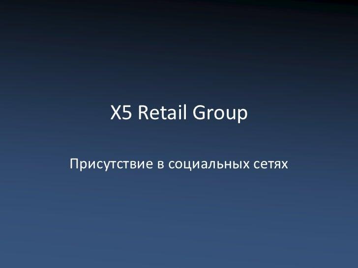 X5 Retail GroupПрисутствие в социальных сетях