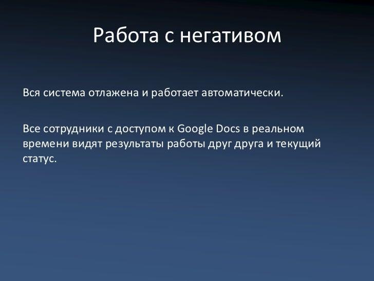 Работа с негативомВся система отлажена и работает автоматически.Все сотрудники с доступом к Google Docs в реальномвремени ...