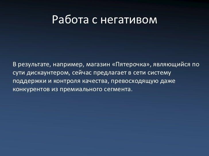 Работа с негативомВ результате, например, магазин «Пятерочка», являющийся посути дискаунтером, сейчас предлагает в сети си...