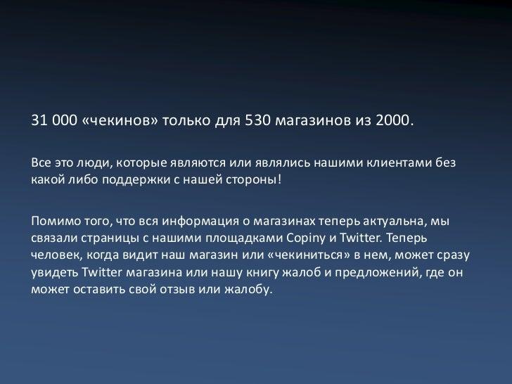 31 000 «чекинов» только для 530 магазинов из 2000.Все это люди, которые являются или являлись нашими клиентами безкакой ли...