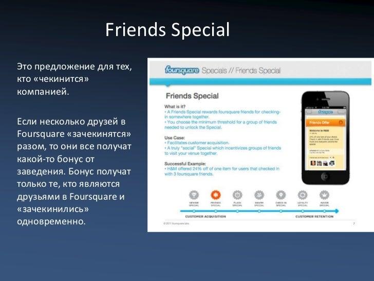 Friends SpecialЭто предложение для тех,кто «чекинится»компанией.Если несколько друзей вFoursquare «зачекинятся»разом, то о...