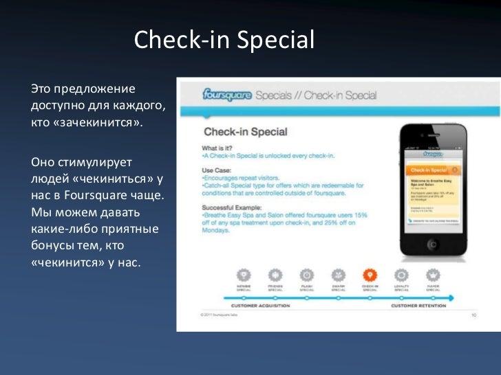 Check-in SpecialЭто предложениедоступно для каждого,кто «зачекинится».Оно стимулируетлюдей «чекиниться» унас в Foursquare ...