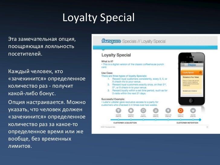 Loyalty SpecialЭта замечательная опция,поощряющая лояльностьпосетителей.Каждый человек, кто«зачекинится» определенноеколич...