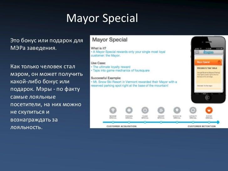 Mayor SpecialЭто бонус или подарок дляМЭРа заведения.Как только человек сталмэром, он может получитькакой-либо бонус илипо...