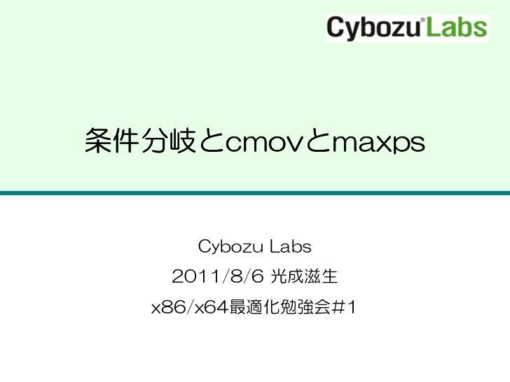 条件分岐とcmovとmaxps     Cybozu Labs   2011/8/6 光成滋生  x86/x64最適化勉強会#1