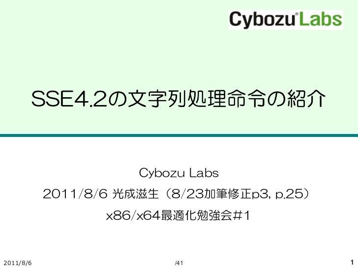 SSE4.2の文字列処理命令の紹介                     Cybozu Labs           2011/8/6 光成滋生(8/23加筆修正p3, p.25)                  x86/x64最適化勉強会...