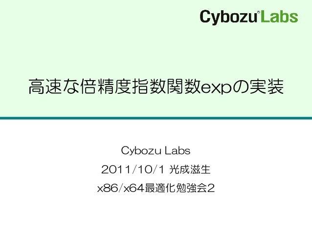 高速な倍精度指数関数expの実装 Cybozu Labs 2011/10/1 光成滋生 x86/x64最適化勉強会2
