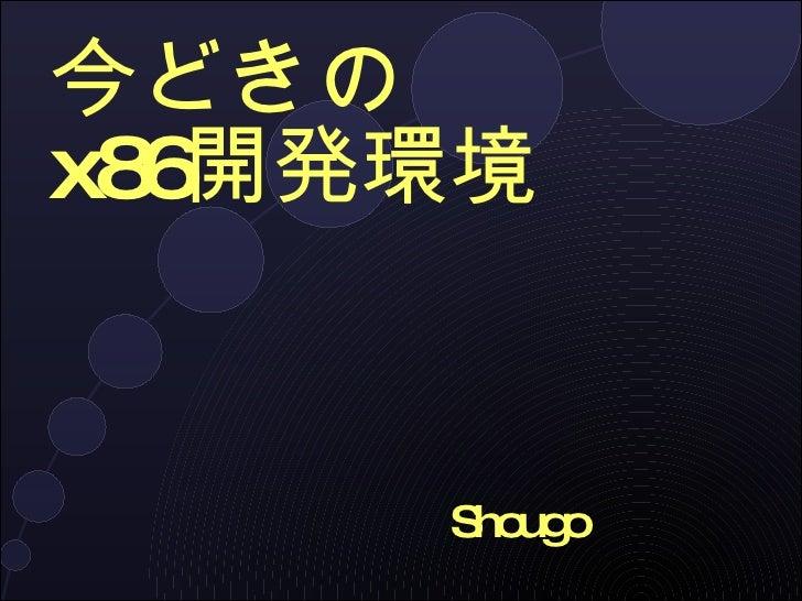 今どきの x86 開発環境 Shougo