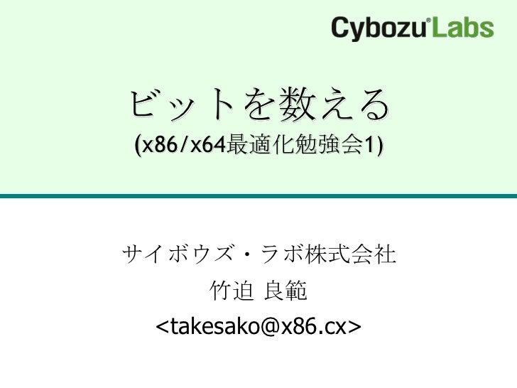 ビットを数える(x86/x64最適化勉強会1)<br />サイボウズ・ラボ株式会社竹迫 良範<takesako@x86.cx><br />