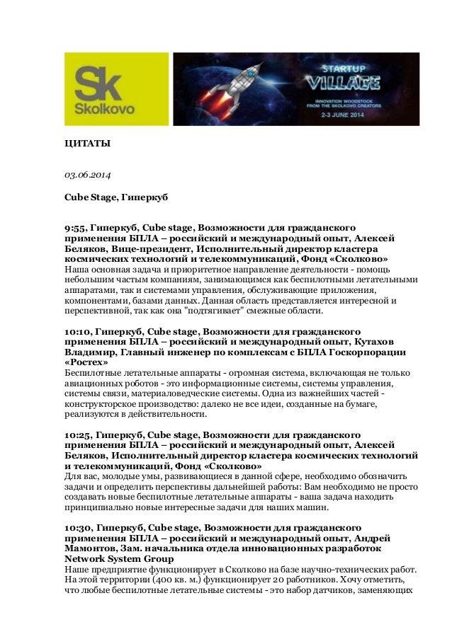 ЦИТАТЫ 03.06.2014 Cube Stage, Гиперкуб 9:55, Гиперкуб, Сube stage, Возможности для гражданского применения БПЛА – российск...