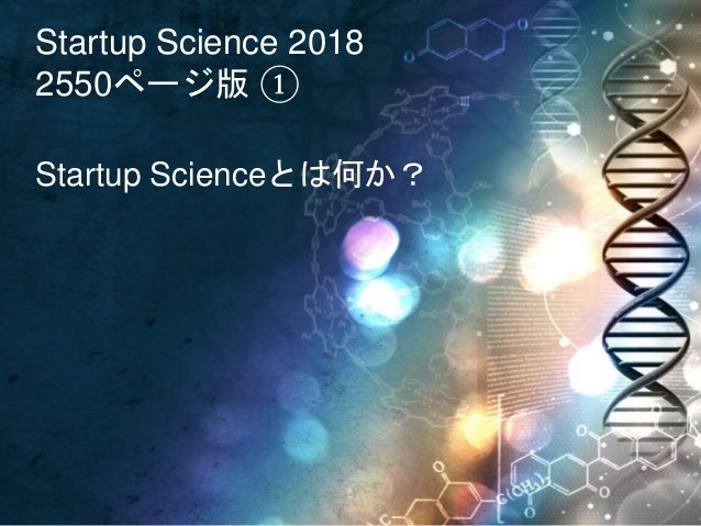 Startup Science 2018 2550ページ版 ① Startup Scienceとは何か?
