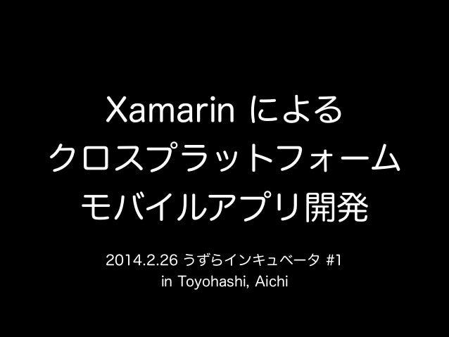 Xamarin による クロスプラットフォーム モバイルアプリ開発 2014.2.26 うずらインキュベータ #1 in Toyohashi, Aichi