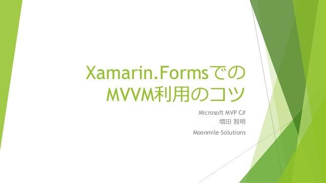 Xamarin.Formsでの  MVVM利用のコツ  Microsoft MVP C#  増田智明  Moonmile Solutions