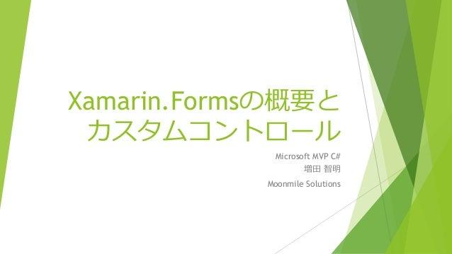 Xamarin.Formsの概要と  カスタムコントロール  Microsoft MVP C#  増田智明  Moonmile Solutions