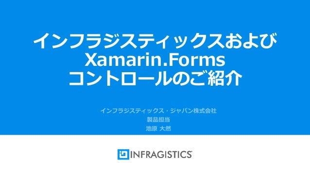 1 インフラジスティックスおよび Xamarin.Forms コントロールのご紹介