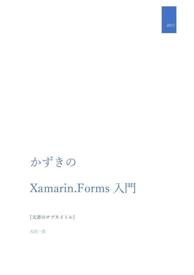 2017 かずきの Xamarin.Forms 入門 [文書のサブタイトル] 大田一希