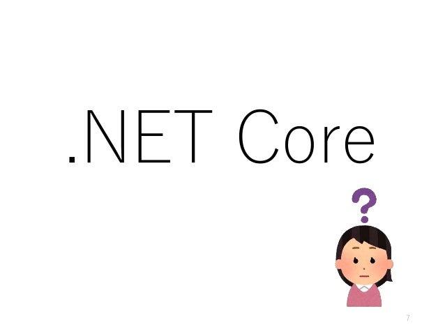 Xamarinでも有能な .NET Core