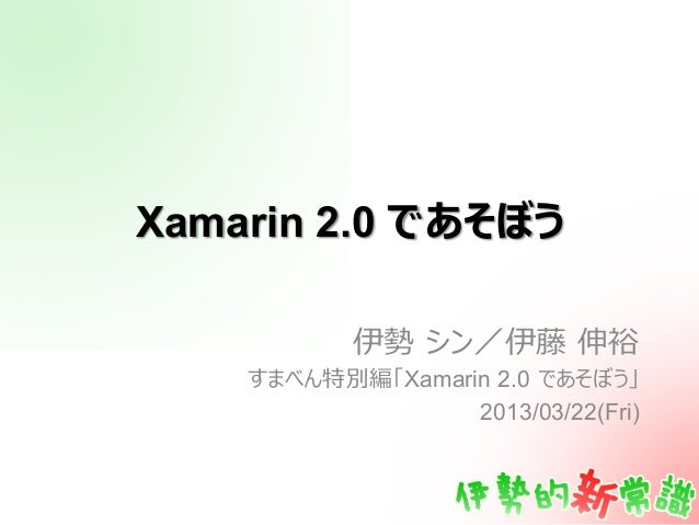 Xamarin 2.0Xamarin 2.02013/03/22(Fri)