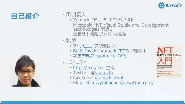 Xamarin 概要 @ 「Xamarin」って何? Wエバンジェリストによる特濃「Xamarin」勉強会 Rev2 Slide 2