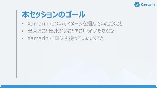 Xamarin 概要 @ 「Xamarin」って何? Wエバンジェリストによる特濃「Xamarin」勉強会 Rev2 Slide 3