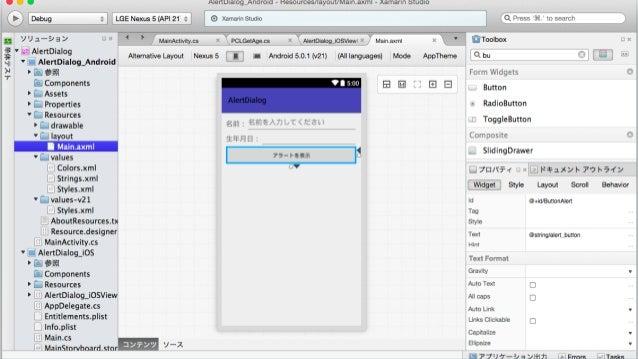 """Xamarin.iOS button.TouchUpInside += (sender, e) => { var alertView = new UIAlertView( """"title"""", """"message"""", null, """"OK"""", null..."""