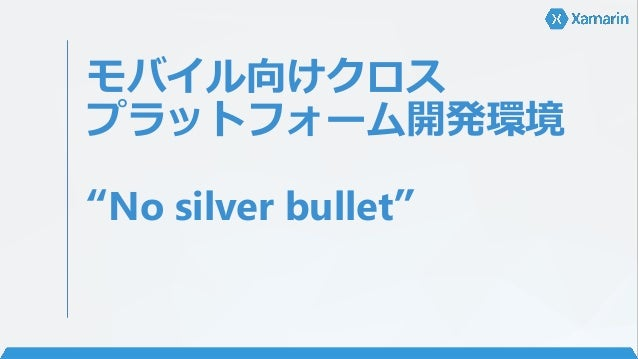 """モバイル向けクロス プラットフォーム開発環境 """"No silver bullet"""""""