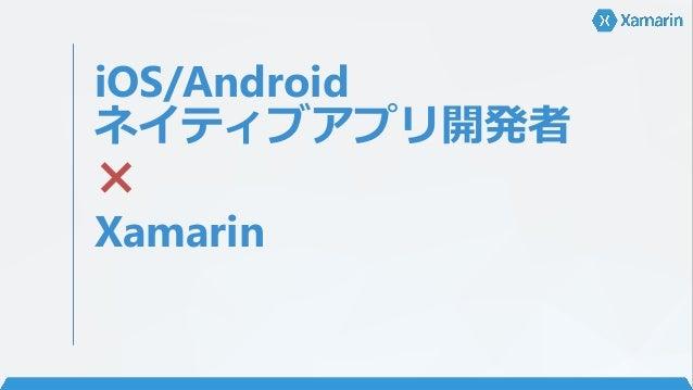 iOS/Android ネイティブアプリ開発者 × Xamarin