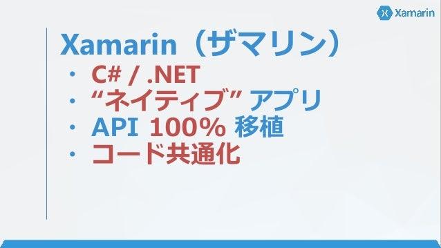 """Xamarin(ザマリン) ・ C# / .NET ・ """"ネイティブ"""" アプリ ・ API 100% 移植 ・ コード共通化"""