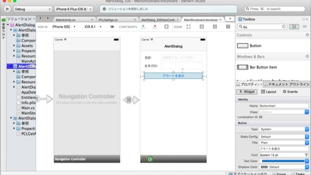 """iOS ネイティブ (Objective-C) - (IBAction)button:(id)sender { UIAlertView *alertView = [[UIAlertView alloc] initWithTitle:@""""titl..."""