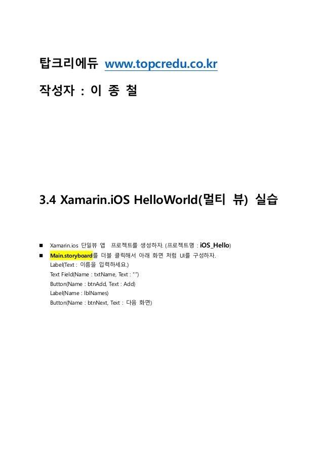 탑크리에듀 www.topcredu.co.kr 작성자 : 이 종 철 3.4 Xamarin.iOS HelloWorld(멀티 뷰) 실습  Xamarin.ios 단일뷰 앱 프로젝트를 생성하자. (프로젝트명 : iOS_Hell...