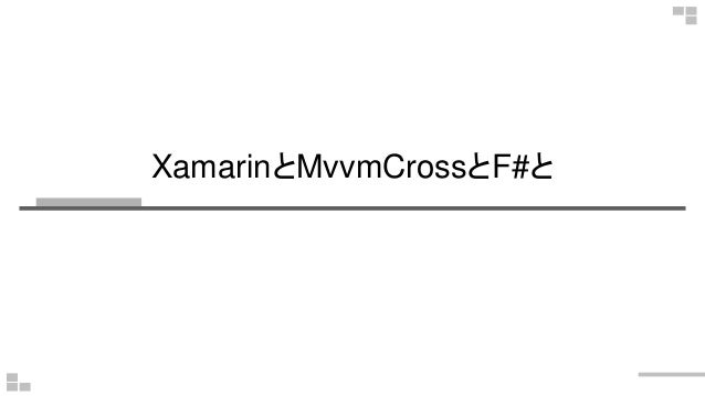 XamarinとMvvmCrossとF#と