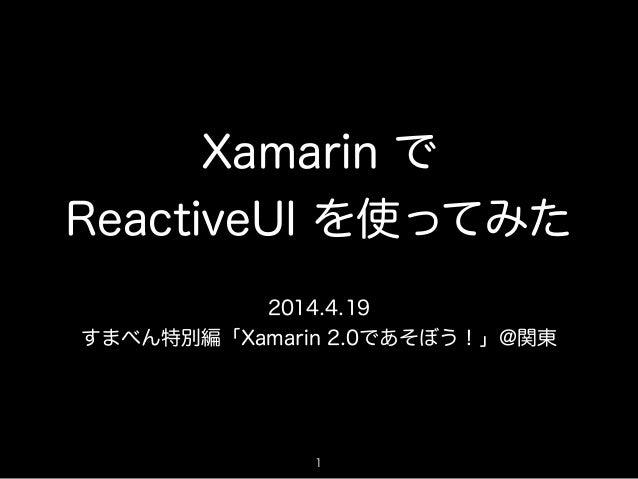 Xamarin で ReactiveUI を使ってみた 2014.4.19 すまべん特別編「Xamarin 2.0であそぼう!」@関東 1