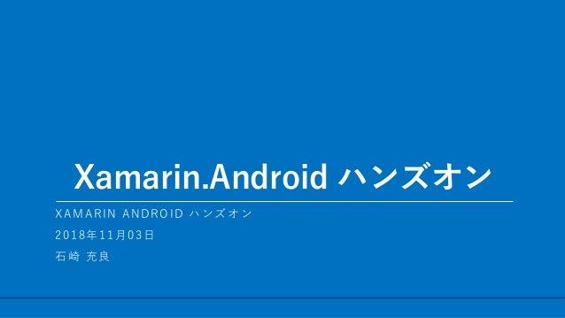 / 28 Xamarin.Android ハンズオン 1 XAMARIN ANDROID ハンズオン 2018年11月03日 石崎 充良