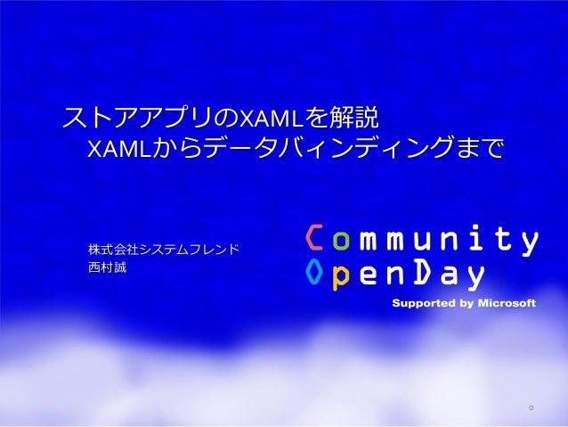 ストアアプリのXAMLを解説XAMLからデータバィンディングまで株式会社システムフレンド西村誠0