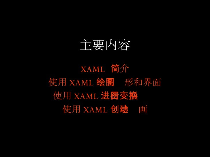 Xaml Tutorial By Allan