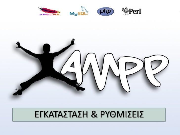 Xampp   εγκατάσταση και ρυθμίσεις Slide 1