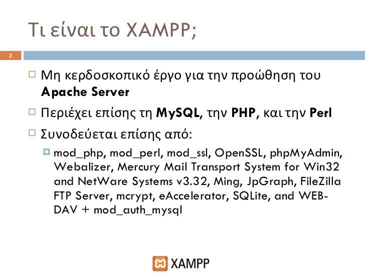 Xampp   εγκατάσταση και ρυθμίσεις Slide 2