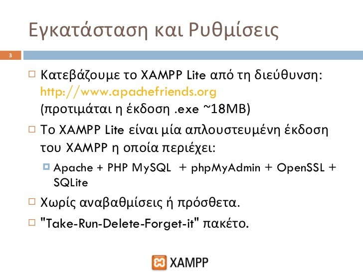 Xampp   εγκατάσταση και ρυθμίσεις Slide 3