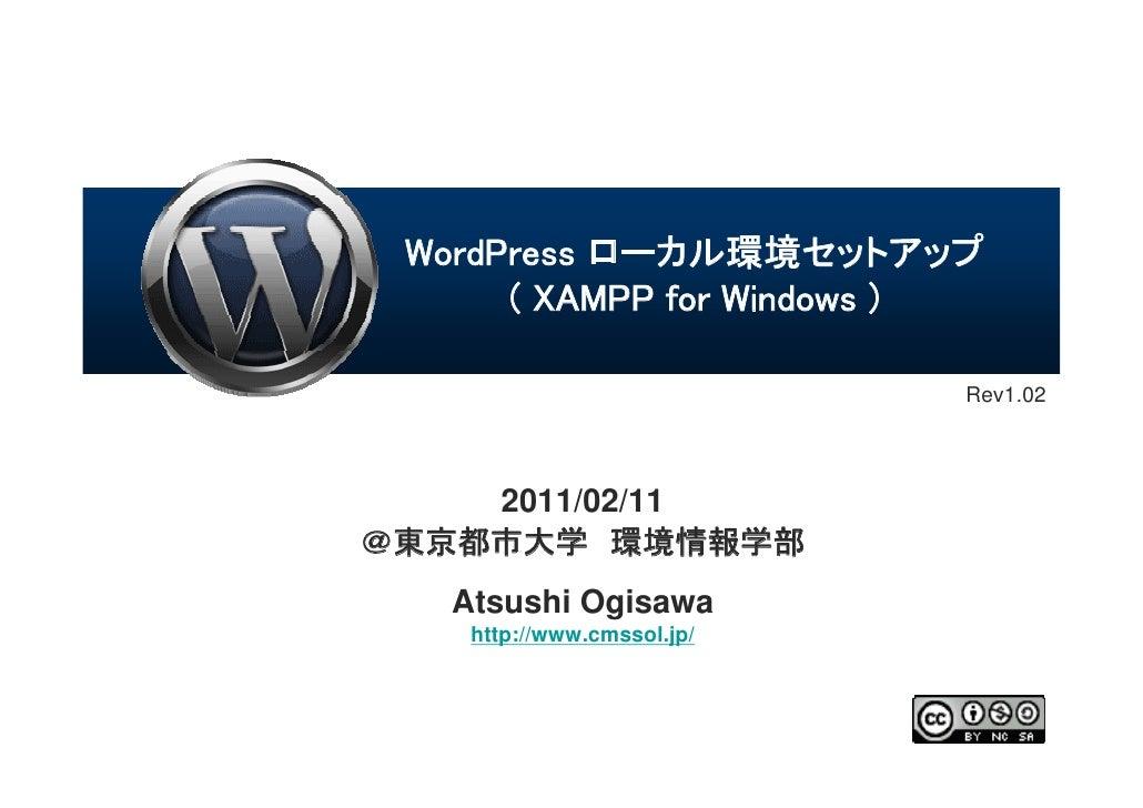 WordPress ローカル環境セットアップ      ( XAMPP for Windows )                            Rev1.02    2011/02/11@東京都市大学 環境情報学部   Atsushi...
