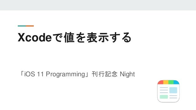 Xcodeで値を表示する 「iOS 11 Programming」刊行記念 Night