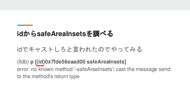 idからsafeAreaInsetsを調べる idでキャストしろと言われたのでやってみる (lldb) p [(id)0x7fde56eaad00 safeAreaInsets] error: no known method '-safeAre...
