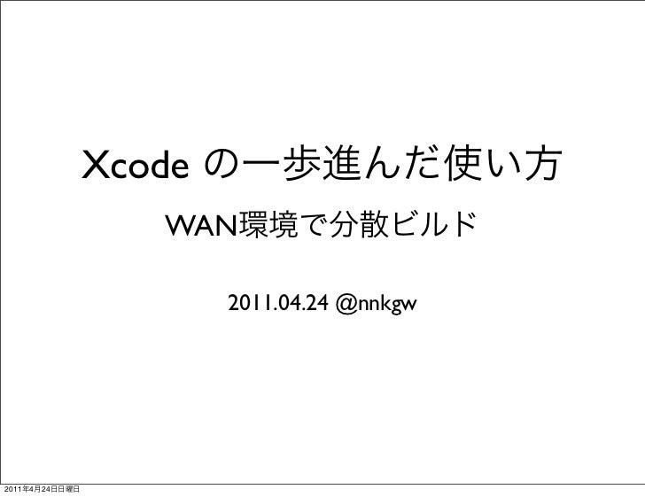 Xcode                   WAN                        2011.04.24 @nnkgw2011   4   24