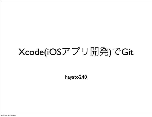 XcodeでGit hayato240 13年7月5日金曜日