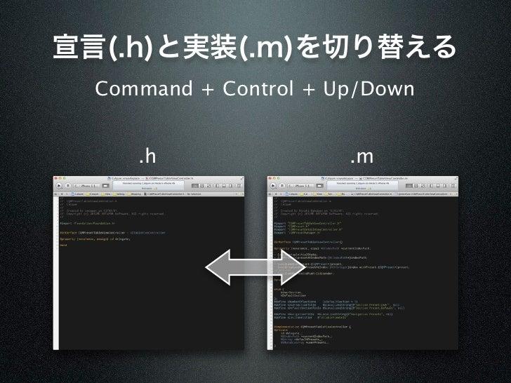 宣言(.h)と実装(.m)を切り替える Command + Control + Up/Down    .h                .m
