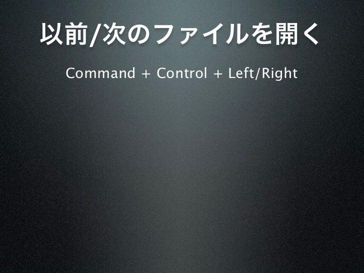 以前/次のファイルを開く Command + Control + Left/Right
