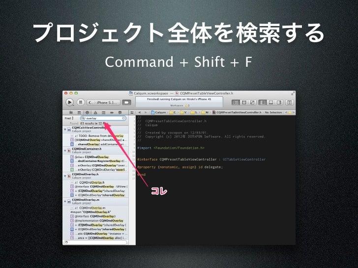 プロジェクト全体を検索する   Command + Shift + F        コレ