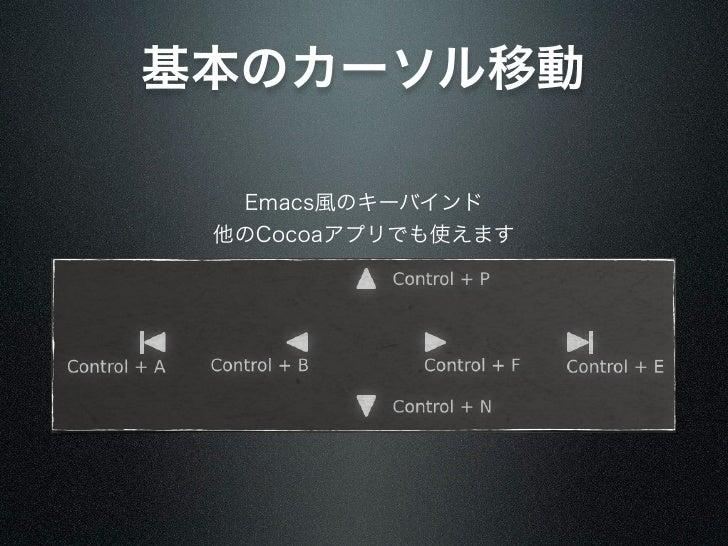 基本のカーソル移動  Emacs風のキーバインド 他のCocoaアプリでも使えます