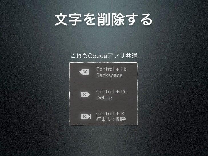文字を削除する これもCocoaアプリ共通