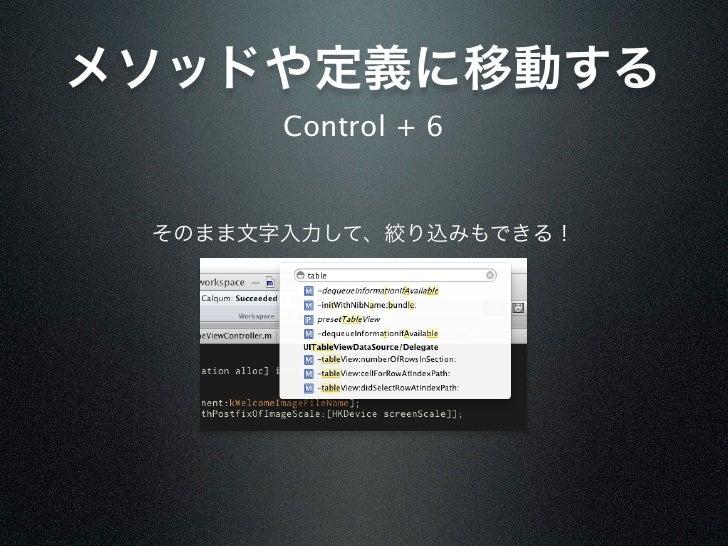 メソッドや定義に移動する       Control + 6 そのまま文字入力して、絞り込みもできる!