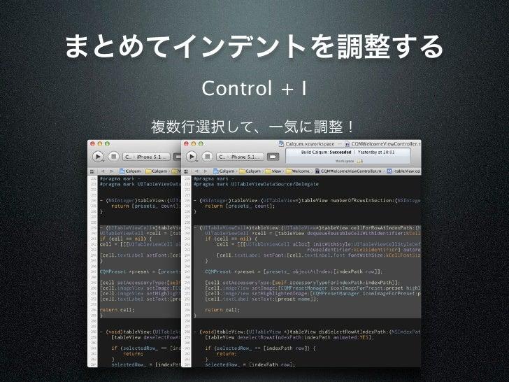 まとめてインデントを調整する      Control + I   複数行選択して、一気に調整!